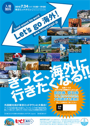 Let's Go 海外!ポスター