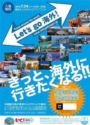 Let's Go 海外!ポスター