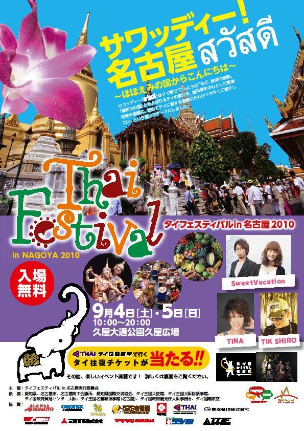 タイフェスティバル in 名古屋 2010 のポスター
