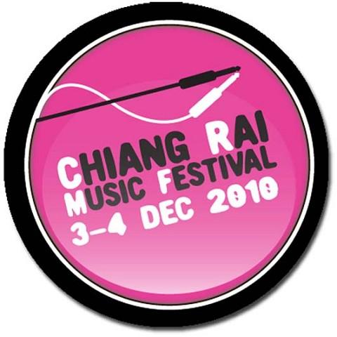 チェンライ・ミュージック・フェスティバル