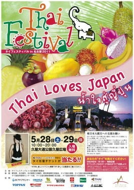 タイフェスティバル in 名古屋 2011 のポスター