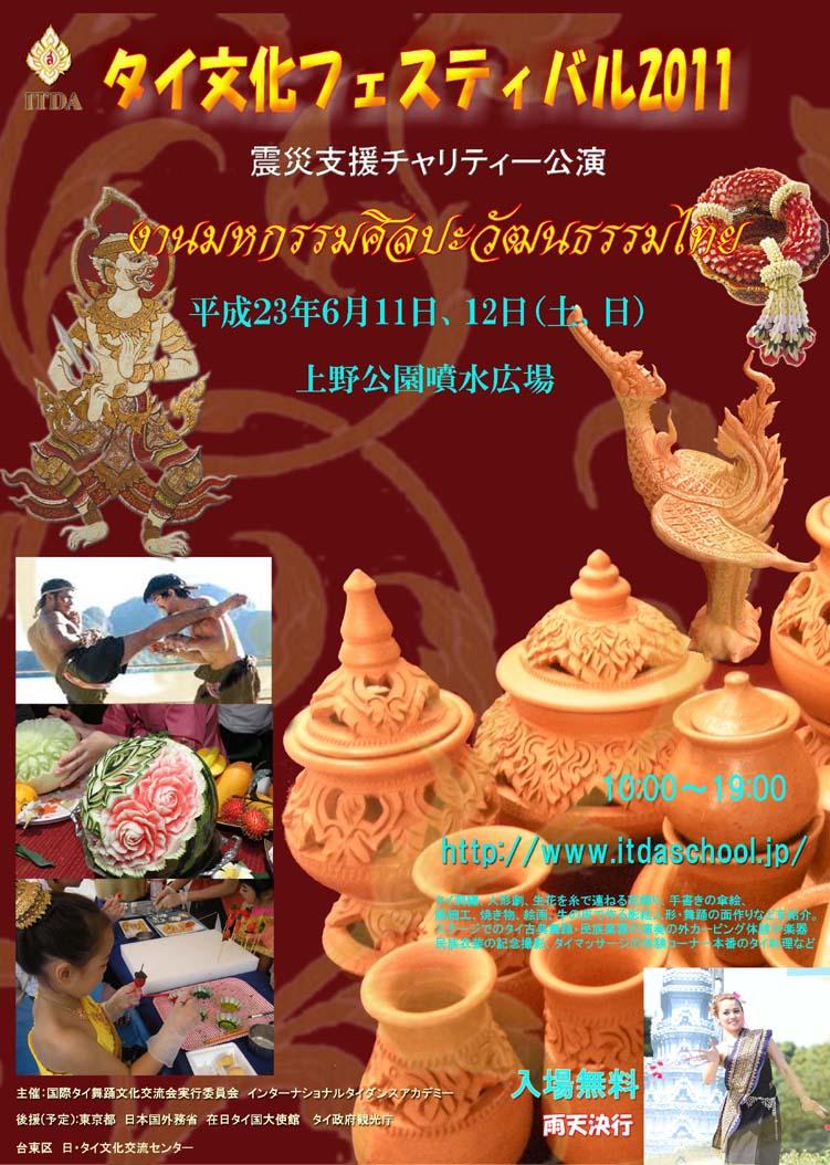 タイ文化フェスティバル2011のポスター