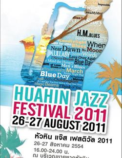 ホアヒン・ジャズフェスティバル2011ロゴ