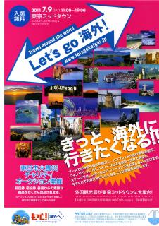 Let's Go海外!2011のポスター