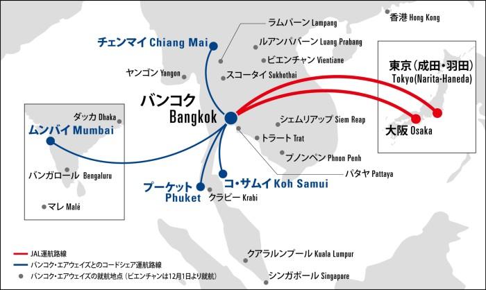 バンコク・エアウェイズとのコードシェアによるJALのアジアネットワーク