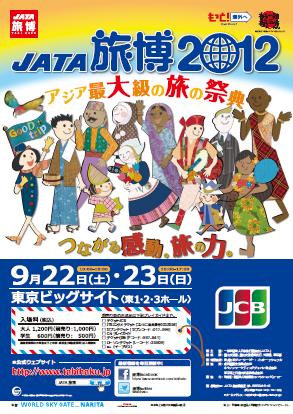 JATA旅博2012 ポスター