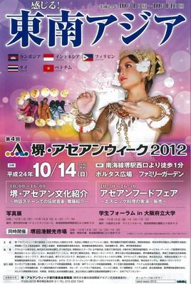 第4回堺・アセアンウィーク2012のポスター