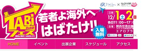 TABiフェス2012のホームページ