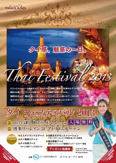 タイフェスティバル2013(博多リバレイン)のチラシ