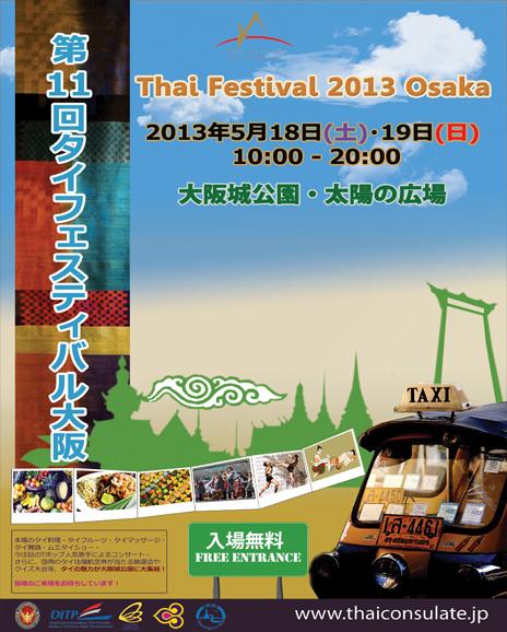 第11回タイフェスティバル2013大阪のポスター
