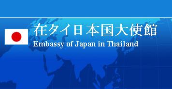在タイ日本国大使館