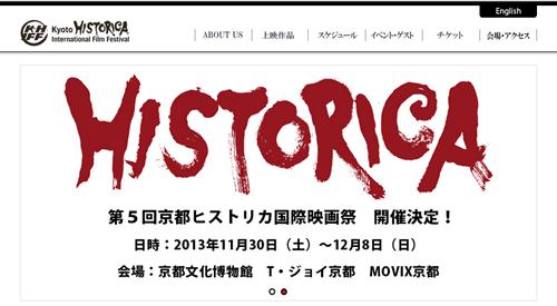 第5回京都ヒストリカ国際映画祭
