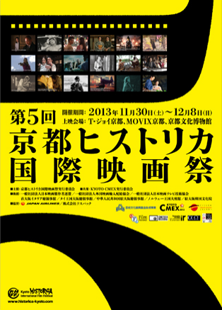 第5回京都ヒストリカ国際映画祭のポスター