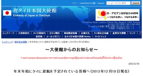 ~大使館からのお知らせ~年末年始にタイに渡航を予定されている皆様へ