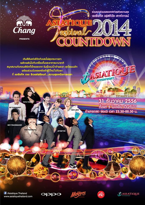 アジアティーク・フェスティバル・カウントダウン2014