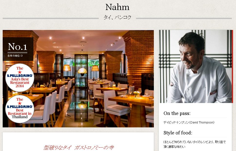 「Nahm」(ナーム) - 2014年度 アジアのベストレストラン50