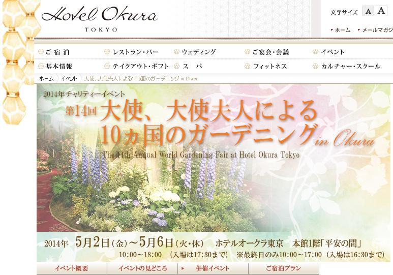 チャリティーイベント「第14回 大使、大使夫人による10ヵ国のガーデニング in Okura」
