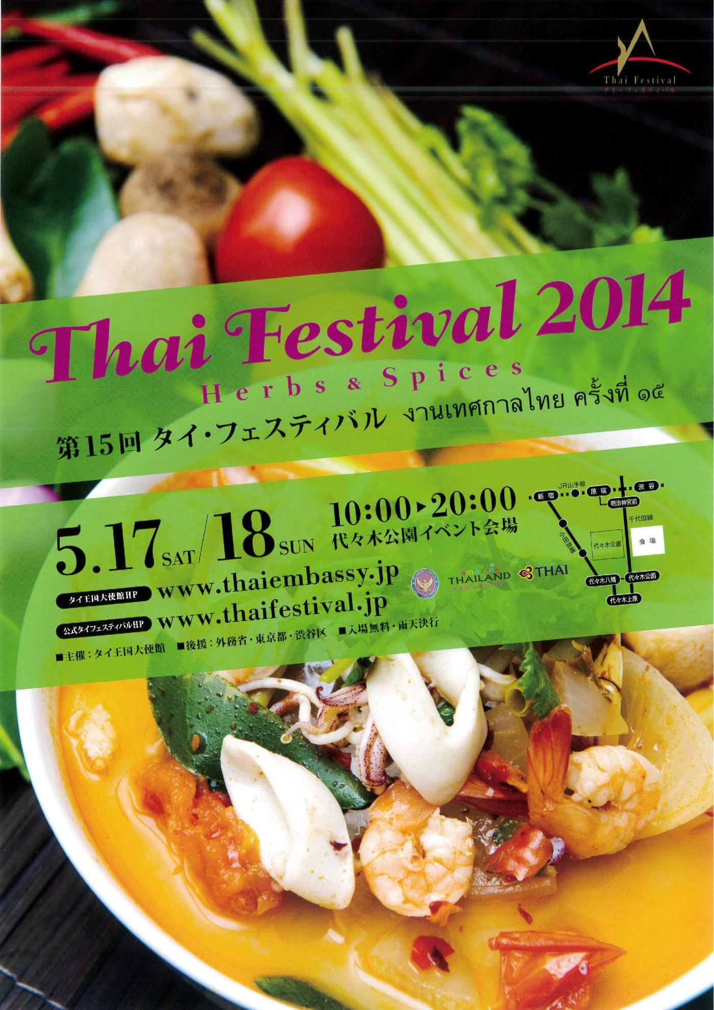 第15回タイフェスティバル2014 ポスター