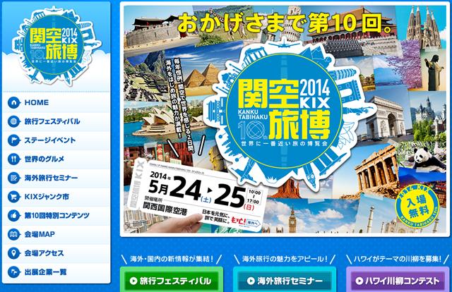関空旅博 2014