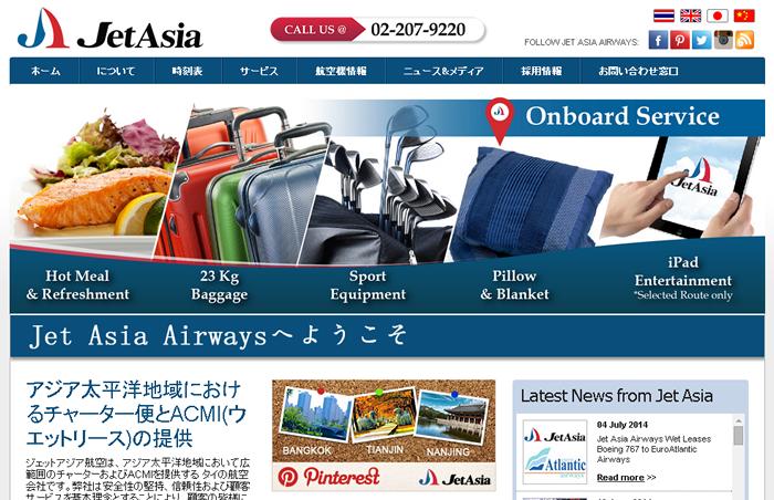 Jet Asia Airways