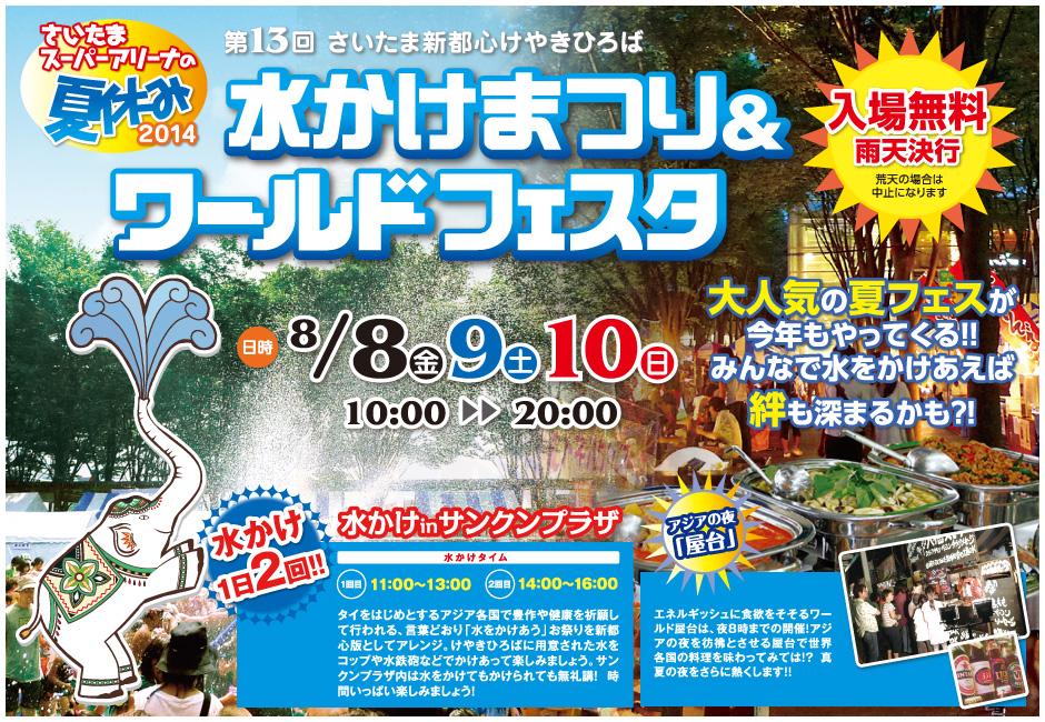 水かけまつり&ワールドフェスタ2014のポスター