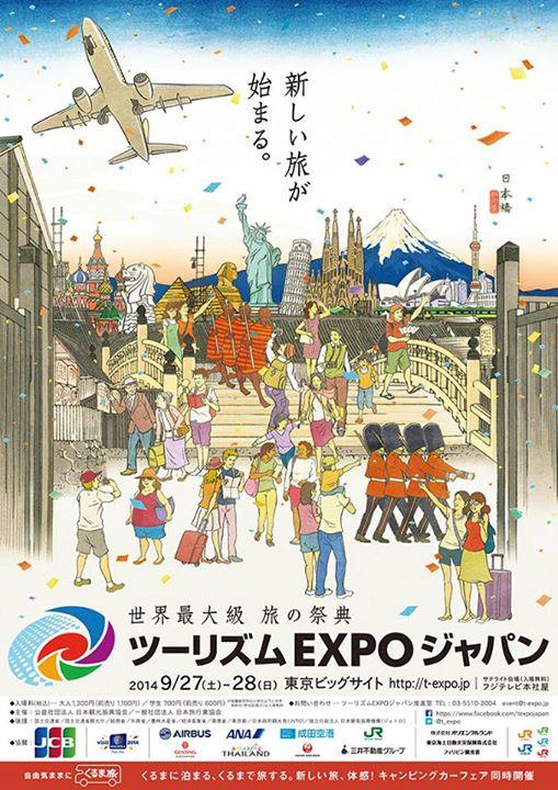 ツーリズムEXPOジャパン2014のポスター