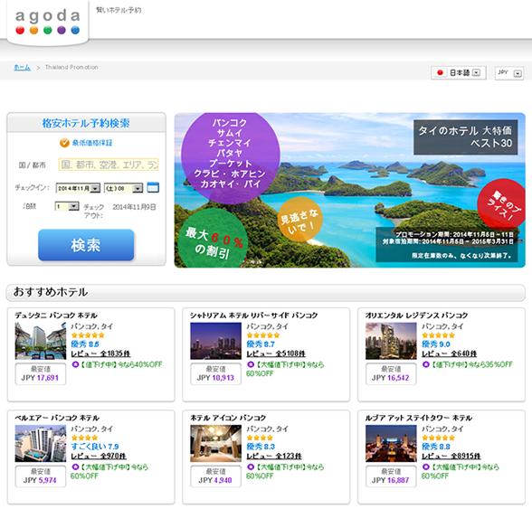 タイのホテル 大特価 ベスト30