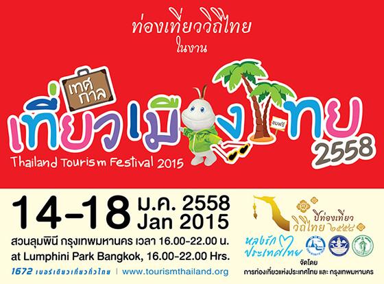タイランド・ツーリズム・フェスティバル2015