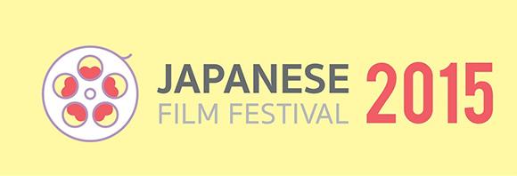 日本映画祭2015のバナー