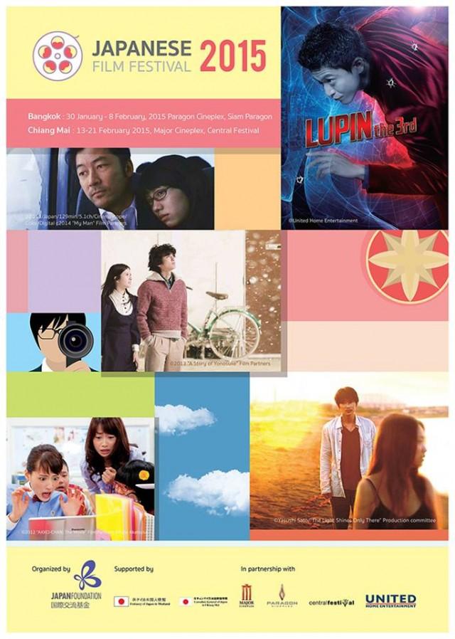 日本映画祭2015のフライヤー