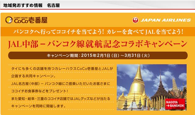 JAL名古屋(中部)-バンコク線就航記念コラボキャンペーン