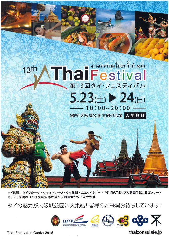 タイフェスティバル2015 大阪のポスター