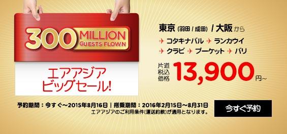 エアアジア累計搭乗者数3億人達成記念セール「BIG SALE」