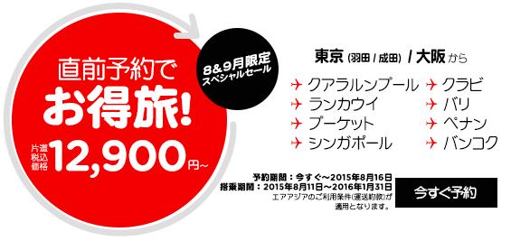 エアアジア「直前予約でお得旅!」セール バンコク12,900円から