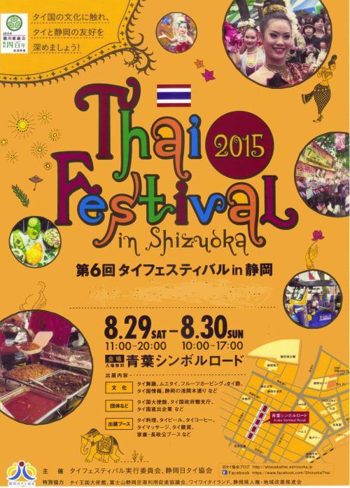 第6回 2015タイフェスティバル in 静岡のポスター