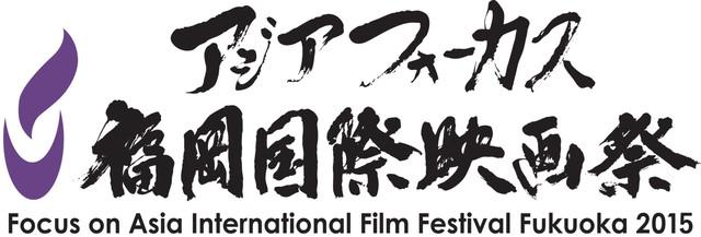 アジアフォーカス・福岡国際映画祭2015