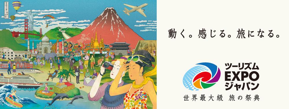 ツーリズムEXPOジャパン2015