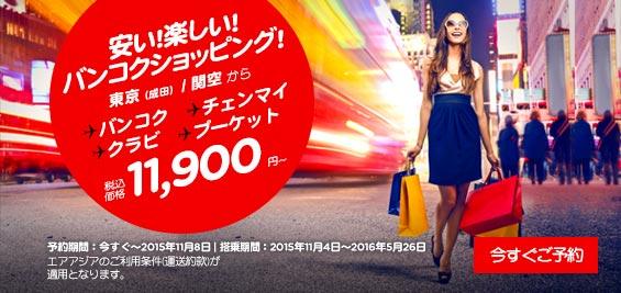 エアアジア「安い!楽しい!バンコクショッピング」セール