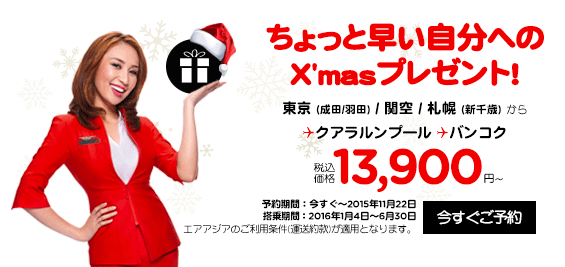 エアアジア「ちょっと早い自分へのX'masプレゼント!」セール
