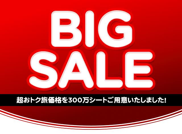 エアアジア今年初の「BIG セール」/ 2016年3月7日(月)~3月13日(日)
