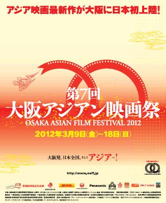 大阪アジアン映画祭2012ポスター
