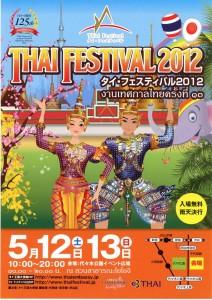 第13回タイ・フェスティバルのポスター
