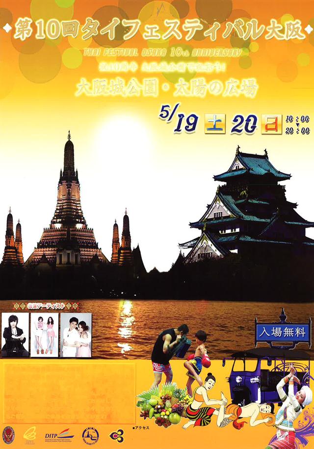 第10回タイフェスティバル大阪ポスター