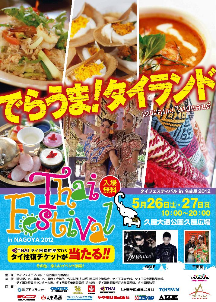 タイフェスティバル in 名古屋2012 ポスター