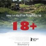 ドキュメンタリー映画「空低く 大地高し」-2