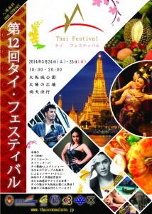 第12回タイフェスティバル2014大阪のポスター