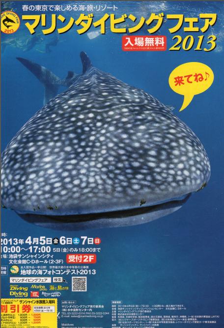 「マリンダイビングフェア2013」開催 – 日本~タイ往復航空券などの賞品も!
