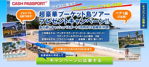 超豪華プーケット島ツアープレゼントキャンペーン!