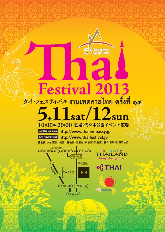 タイフェスティバル2013 in 東京