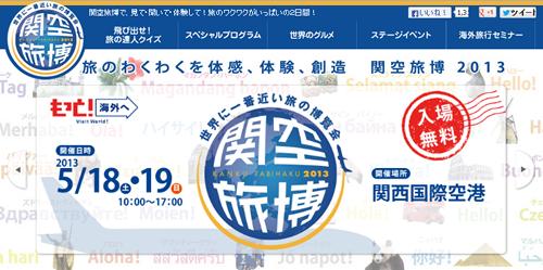 西日本最大の旅行イベント「関空旅博2013」